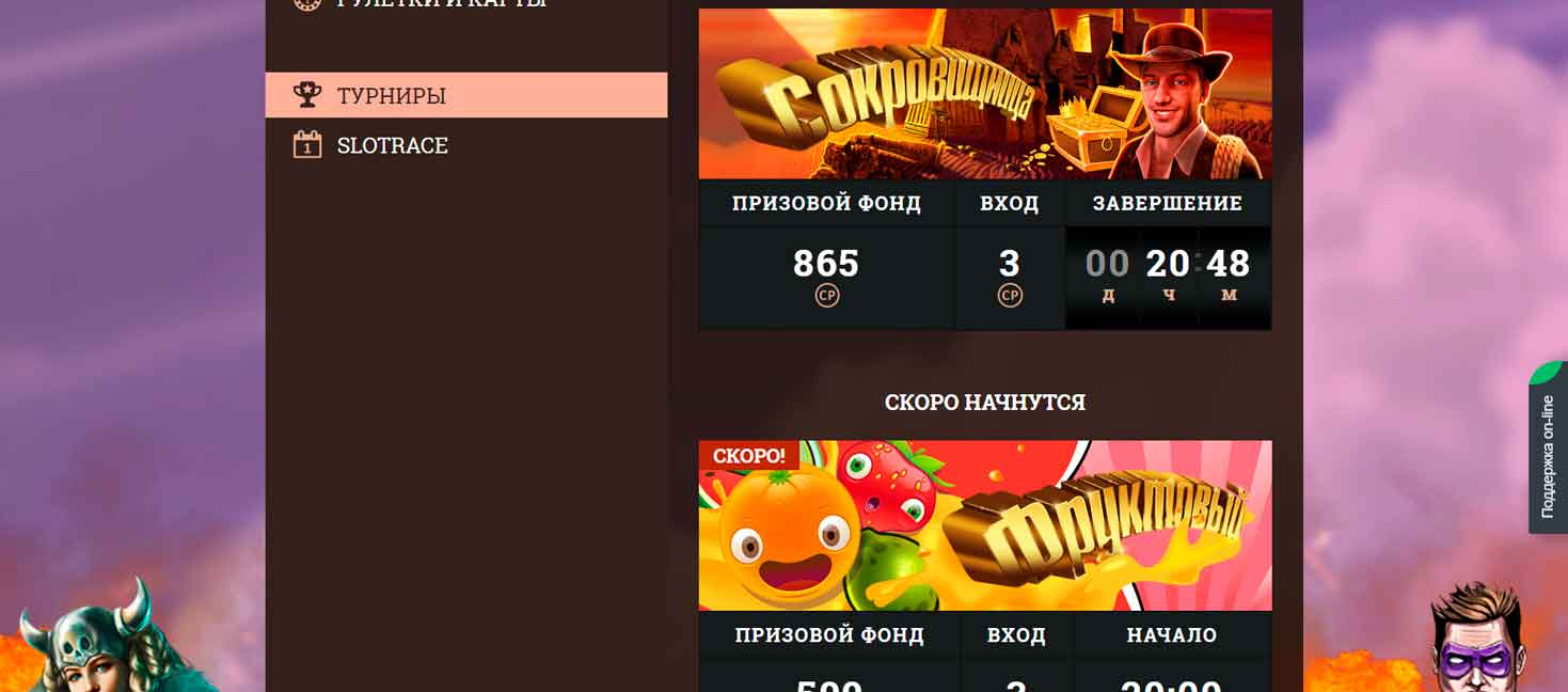 FlintCasino турниры